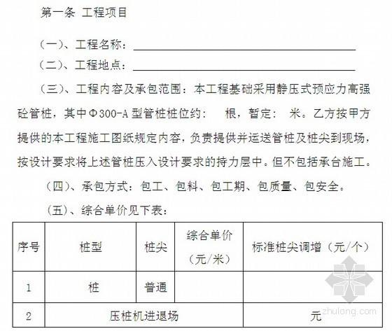静压桩工程工程施工合同(包工包料)