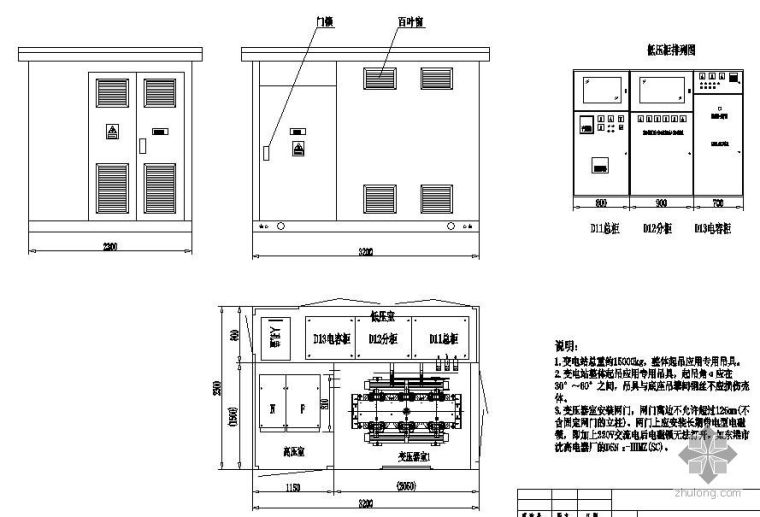 箱式变电站安装布置图