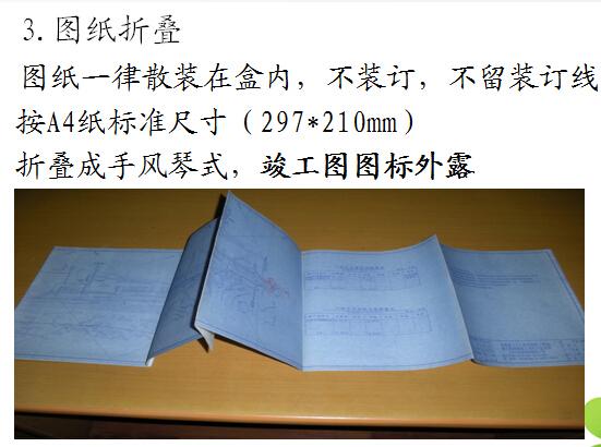 铁路工程竣工文件编制要求及模板(含PPT解读)