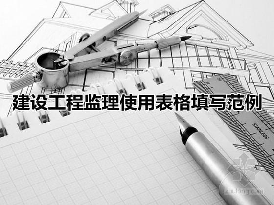 建设工程监理使用表格填写范例(2013C版、约合100张)