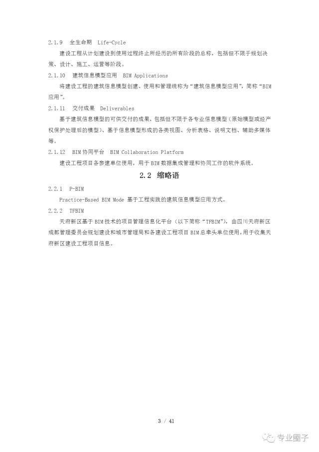 关于征求对成都天府新区直管区BIM应用管理规定意见和建议的通知_8