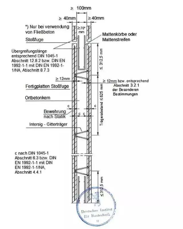 最全的德国装配式建筑技术体系研究_7