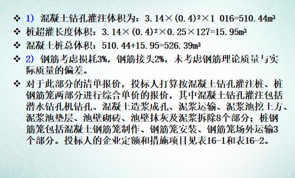 工程量计算与定额应用工程实例分析_3