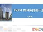 PKPM--BIM协同设计系统