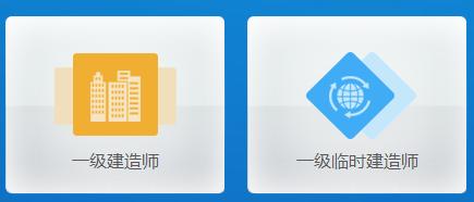 重磅!新版一建注册管理系统正式上线(附实名认证流程)收藏!!_1