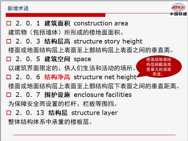 [中铁]建筑工程面积计算规范新旧对比解读_2