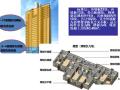 知名地产装配式高层住宅策划施工过程(图文并茂)