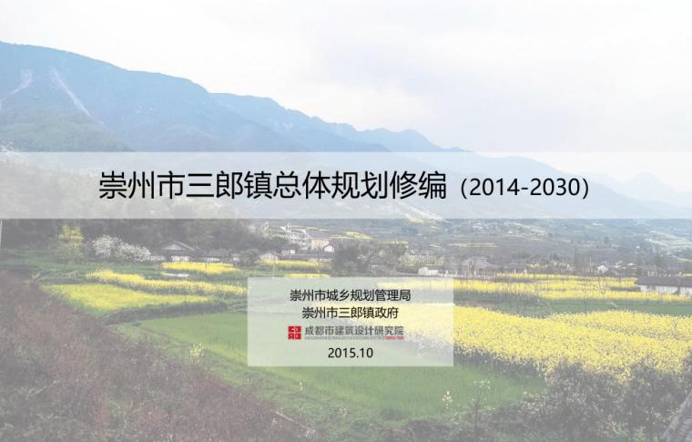 [四川]成都崇州市三郎镇总体规划设计方案文本(城乡规划)