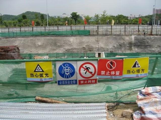 公路工程相关安全法规学习