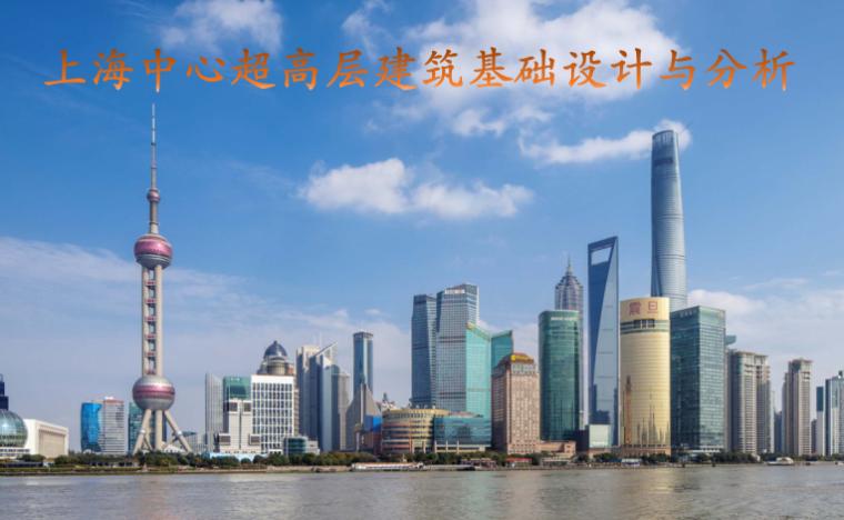 上海中心超高层建筑基础设计与分析---同济大学建筑设计研究院