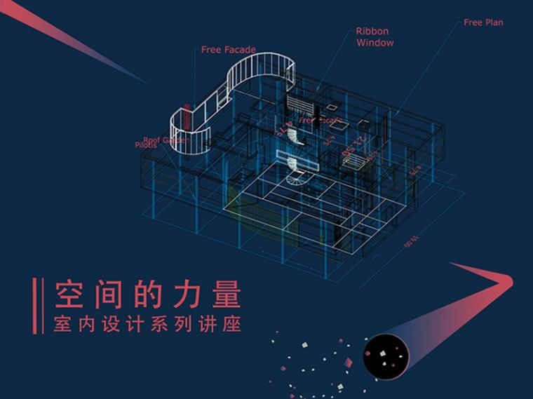《空间的力量》—室内设计系列讲座