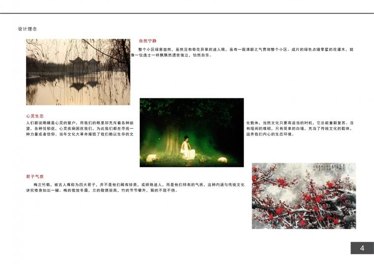 君子园景观设计_4