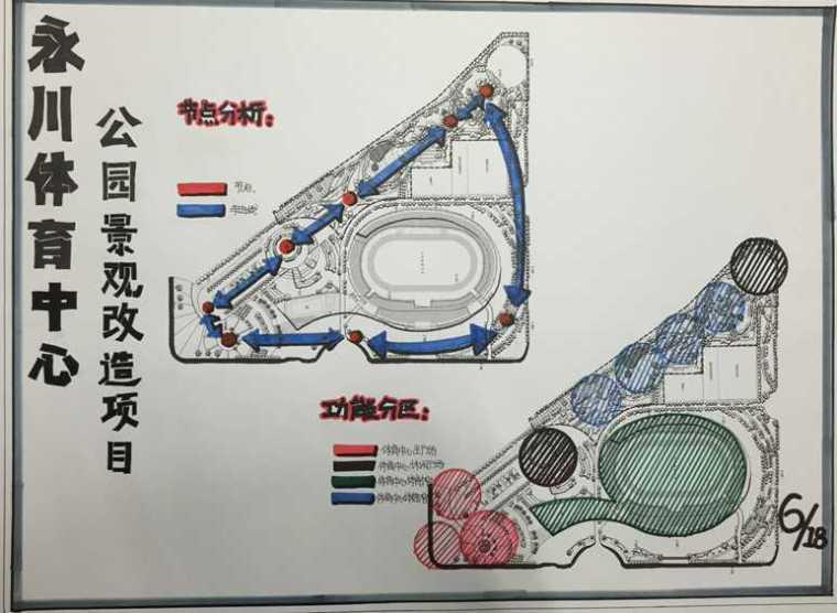 重庆市永川区,永川体育中心改造项目_9