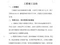 滁州暖通工程竣工报告