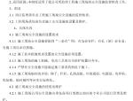 监理单位安全生产管理制度(共18)