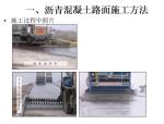 沥青混凝土路面施工工艺及质量控制