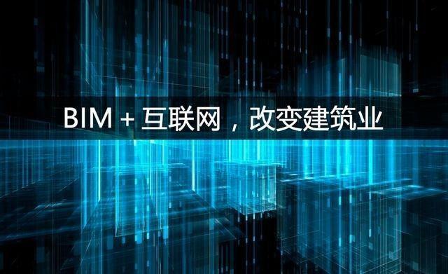 """BIM+"" 9大技术集成应用"