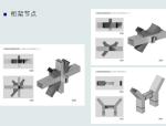 【全国】万吨钢结构整体提升施工技术(共84页)