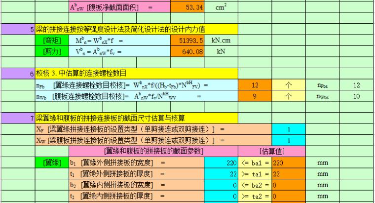 钢结构计算表格-H型钢梁连接节点计算_7