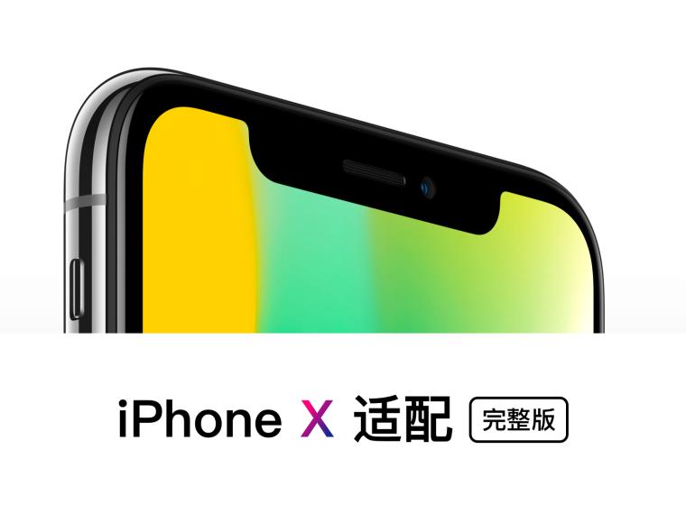 三分钟弄懂iPhoneX设计尺寸和适配_1