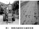旧水泥混凝土路面微裂式破碎再生技术与工程应用研究