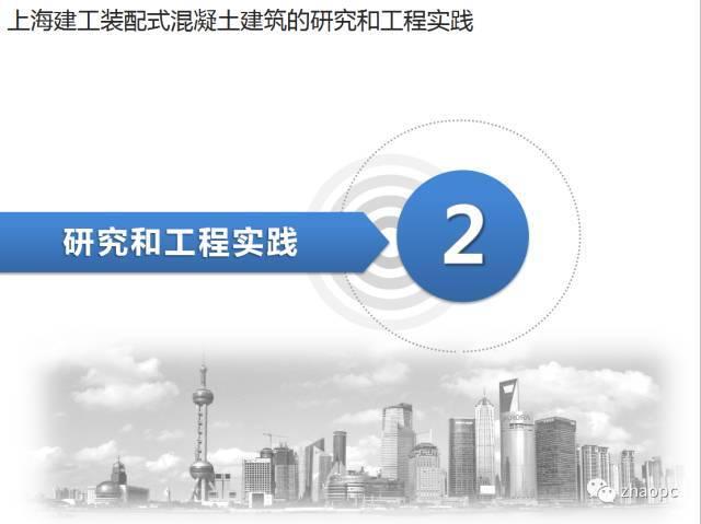 上海建工装配式混凝土工业化建筑施工的思考、技术与实践