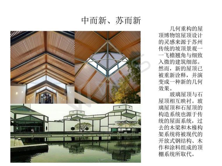 园林风山地旅馆设计案例分析ppt-办公建筑案例-筑龙图片