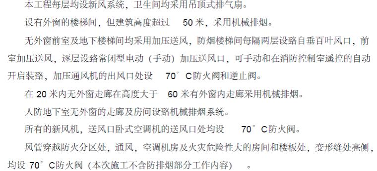 郑州市京广中路实验楼暖通空调系统工程施工组织设计