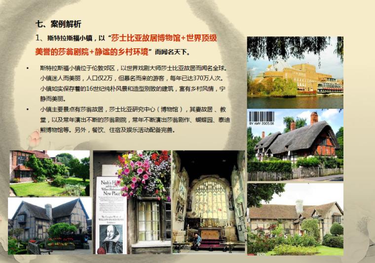 [江西]南昌八大山人梅湖景区竞标策划设计方案