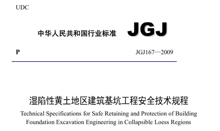 JGJ167-2009湿陷性黄土地区建筑基坑工程安全技术规程