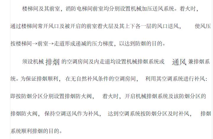 北京远洋大厦座办公楼暖通设计方案_4
