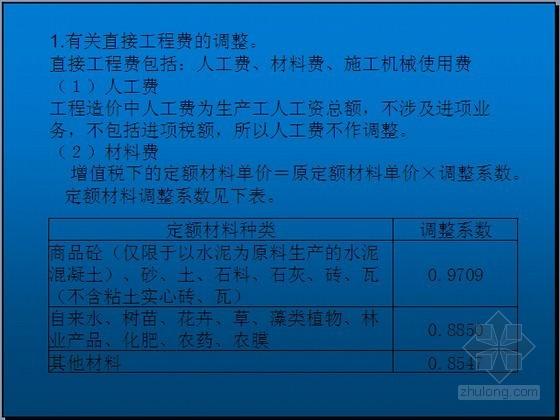 [最新]建筑业营改增调整现行计价依据实施意见宣贯讲义(图表丰富45页)