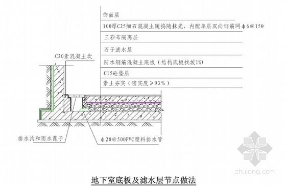 房屋建筑工程地下室防渗漏节点做法(企业标准)