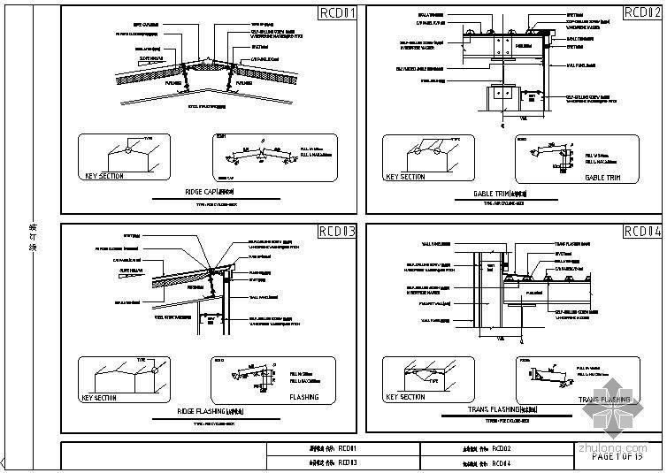 某钢结构围护结构节点构造详图