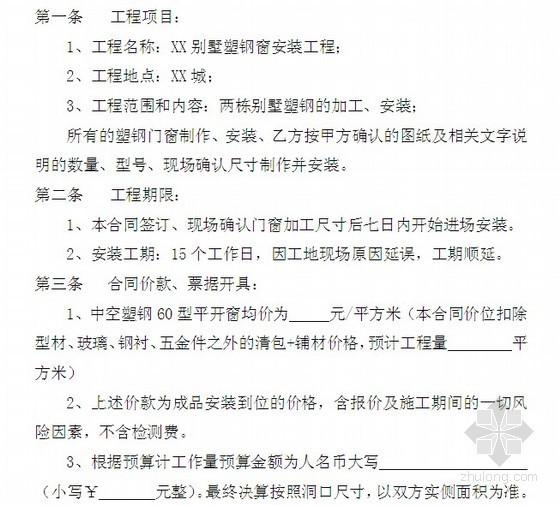 别墅塑钢窗制作安装工程合同(4页)