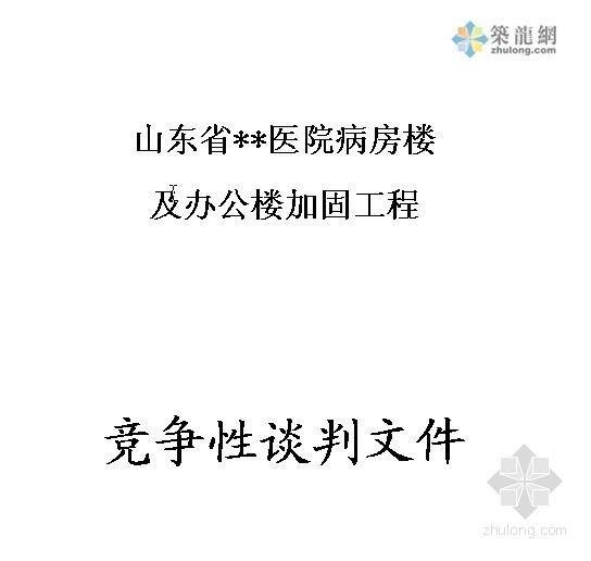 [山东]医院办公楼加固工程竞争性谈判(2010-08)