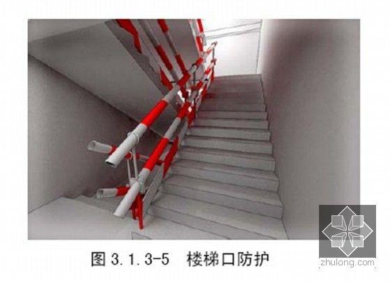 [上海]高层商业办公楼总承包施工组织设计(技术标白玉兰奖)-楼梯口防护