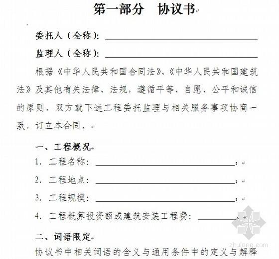 [2012新版]建设工程监理合同范本(GF-2012-0202)
