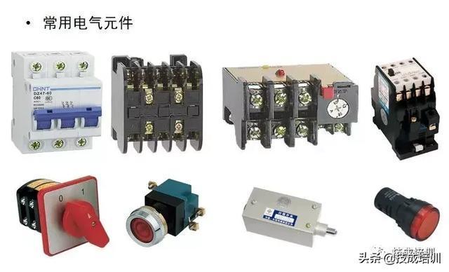 电气元件知识大全:实物图、作用、型号分类、工作原理、符号都有