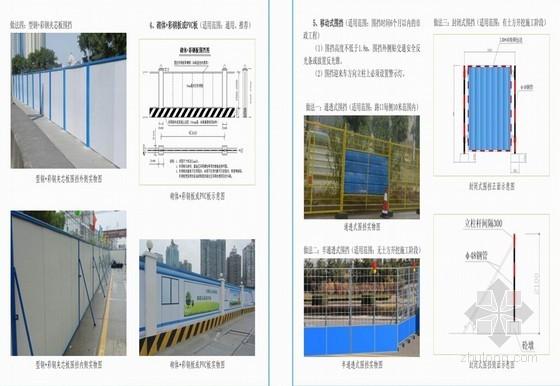 大型国企建筑工程安全文明施工标准化培训讲义(105页)
