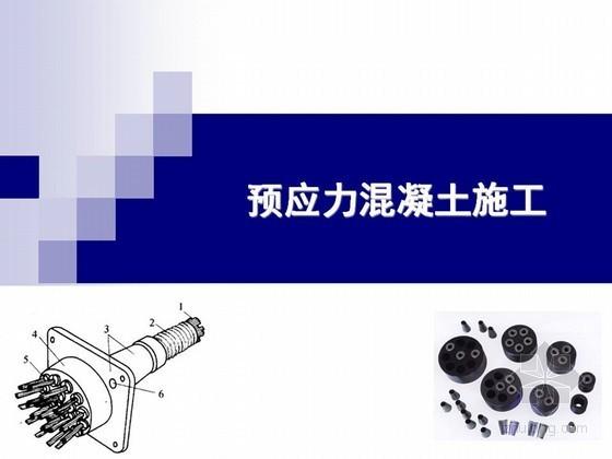 桥梁工程预应力混凝土施工工艺精讲70页(PPT 图文并茂)