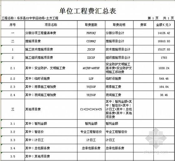 [海南]2013年学校运动场工程工程量清单报价(招标控制价+图纸)