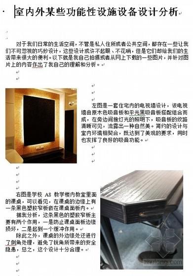 室内外功能性设施设计分析