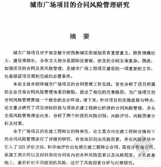 [硕士]城市广场项目的合同风险管理研究[2006]