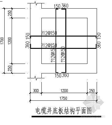 电缆防爆波井配筋图