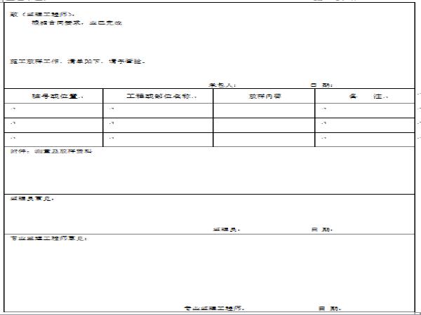 市政工程施工标准资料表格(382页)