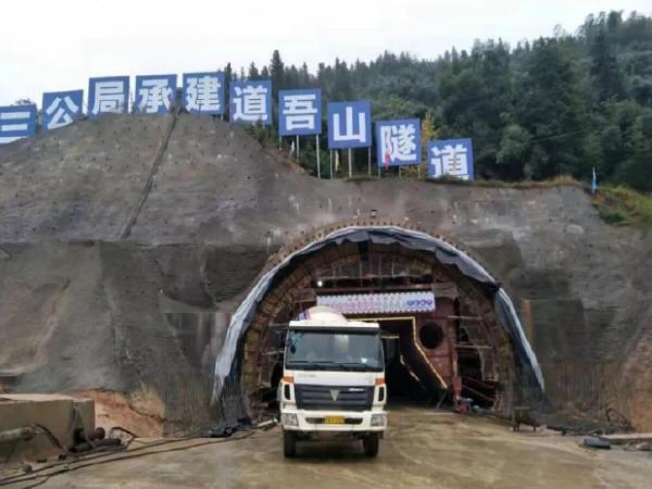 浏阳金阳大道三期项目道吾山隧道二衬首件工程顺利完成