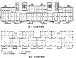 [上海]装配式高层住宅施工技术