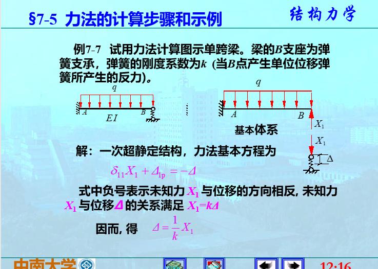 结构力学李廉锟版-力法_9