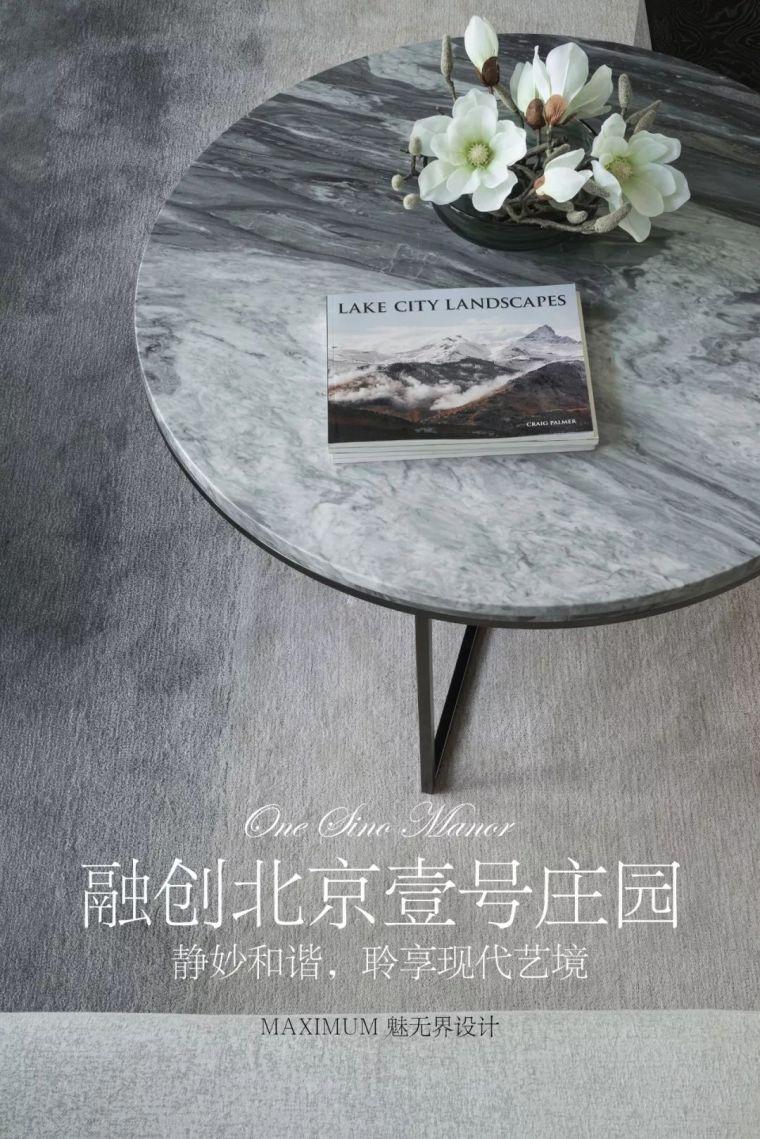 624㎡北京壹号庄园独栋别墅软装设计落地方案